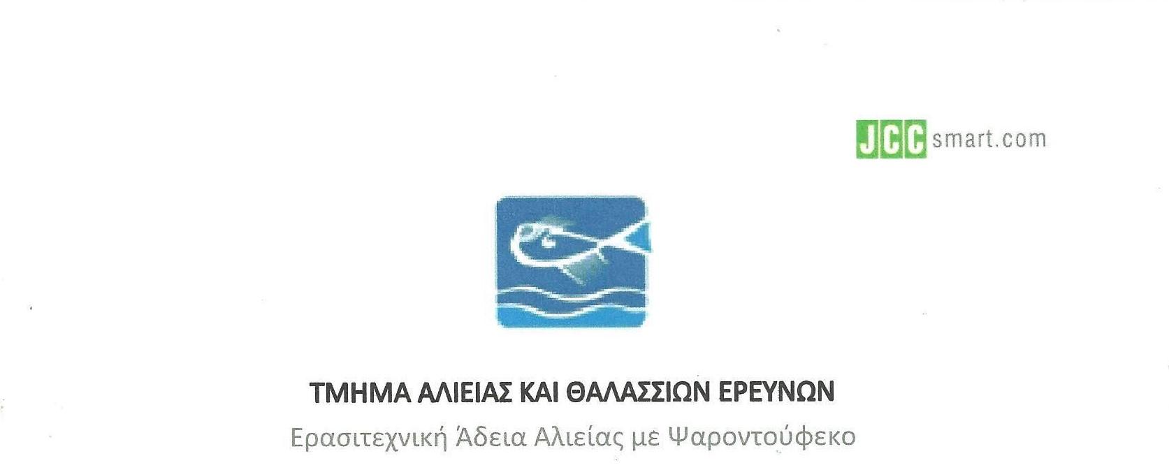 Θα θέλαμε να υπενθυμίσουμε σε όλους τους φίλους ερασιτέχνες ψαράδες ότι για το ψάρεμα